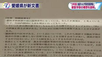 愛媛県_新文書b'.jpg