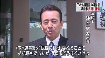 浜松・下水施設売却_市長a.png