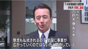 浜松・下水施設売却_市長b.png